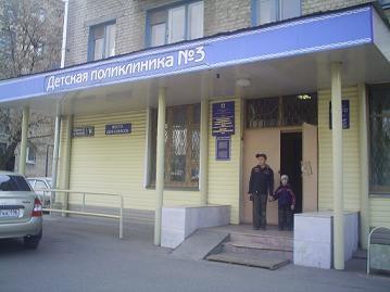 Электронная регистратура омск 4 поликлиника